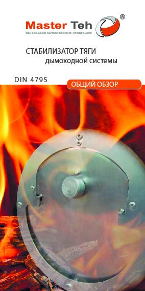 6_БУКЛЕТ СТАБИЛИЗАТОР ТЯГИ-01